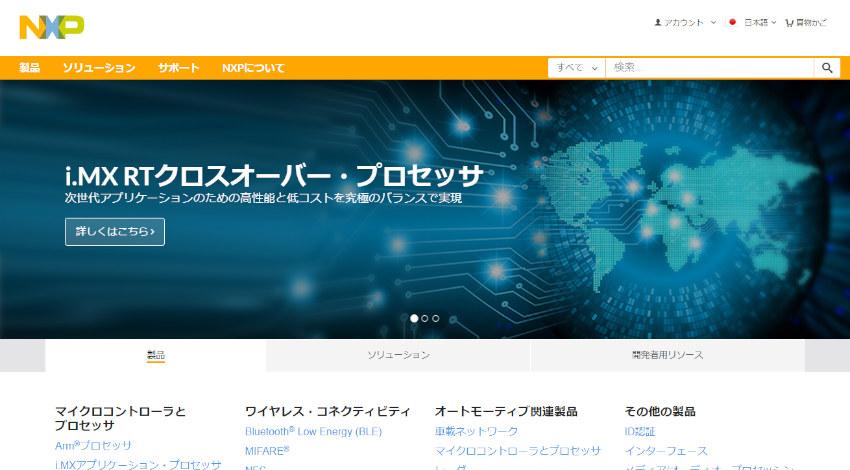 NXP、エッジ・デバイス向けに新たな機械学習開発環境を発表