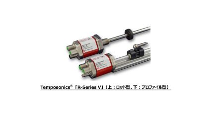 東陽テクニカ、MTS製IoT対応の磁歪式直線変位センサを発売