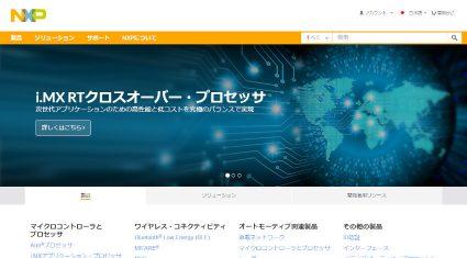 NXPとSoftAtHome、ホーム・ゲートウェイ向けエッジ・コンピューティング・ソリューションで提携