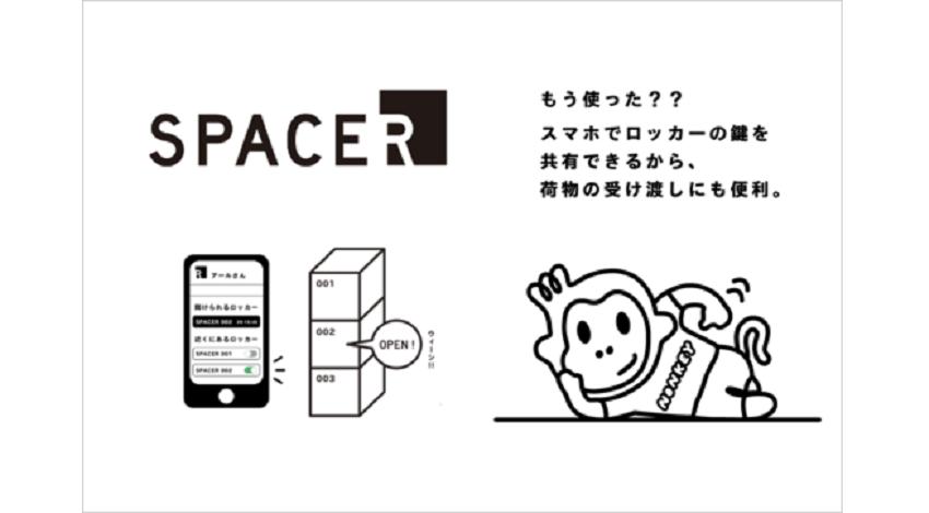 イーアライアンス、IoT事業投資の第1弾はスマホで開け閉めするロッカー「SPACER」