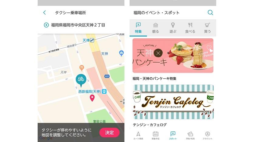 予約・決済(タクシー)、店舗・イベント情報検索