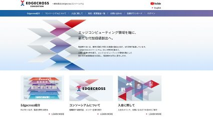 Edgecrossコンソーシアム、「Edgecross基本ソフトウェア」販売累計1,000ライセンス達成