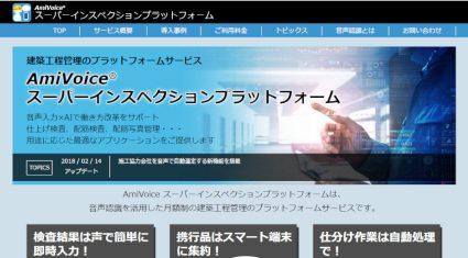 音声認識活用「AmiVoice スーパーインスペクションプラットフォーム」の新サービス「配筋検査Ⅱ」発売