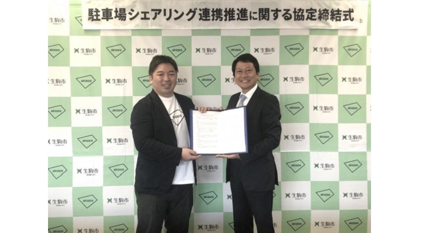 駐車場予約アプリakippa、初の自治体との連携協定を奈良県生駒市と締結