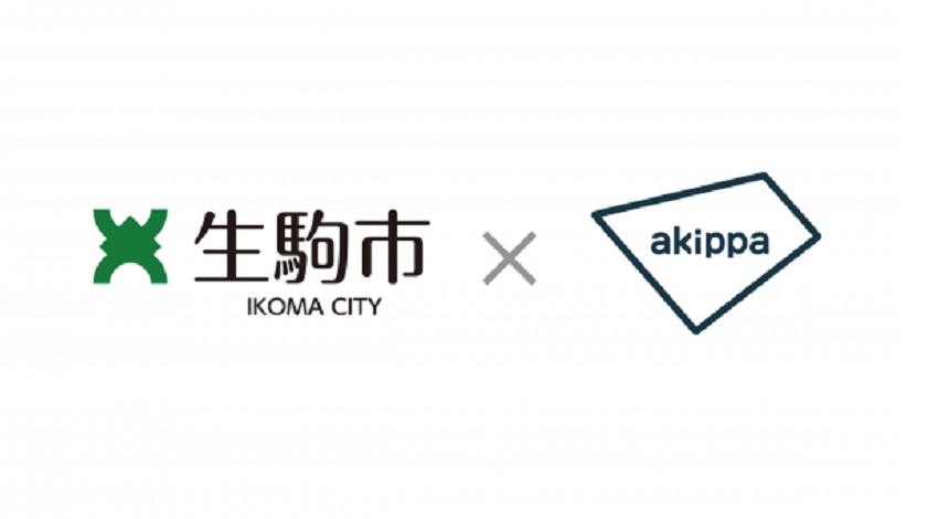 生駒市 × akippa