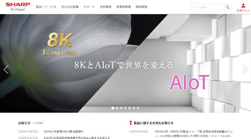 シャープのAIoT対応液晶テレビ「AQUOS 4K」メジャーアップデート、Googleアシスタント対応で音声操作が可能に