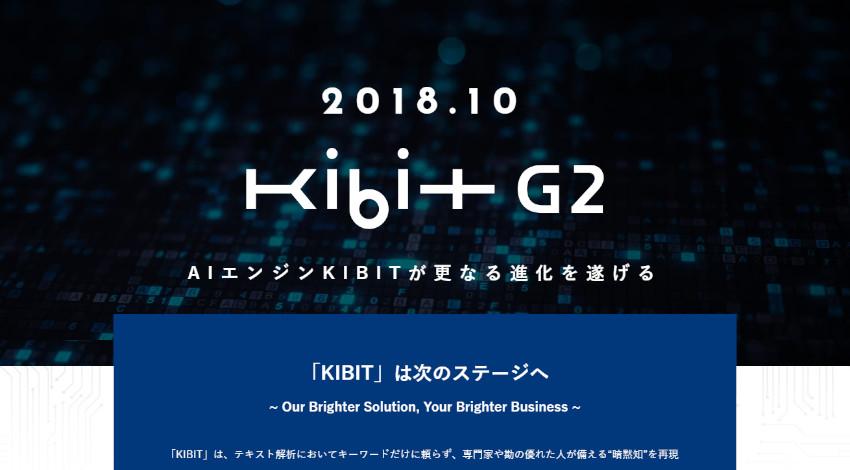 FRONTEO、AI実装の汎用性を高めた独自開発AIエンジン「KIBIT G2」提供開始