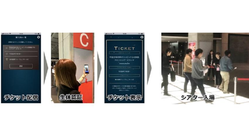 富士通、東京国際映画祭でチケットレス入場の実証実験を実施