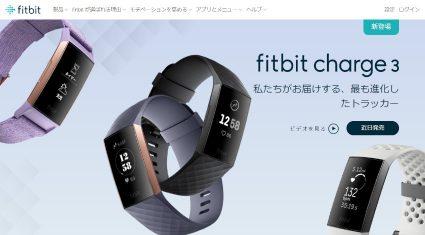 フィットビット、防水大型タッチスクリーンと健康フィットネス機能搭載「Fitbit Charge 3」発売
