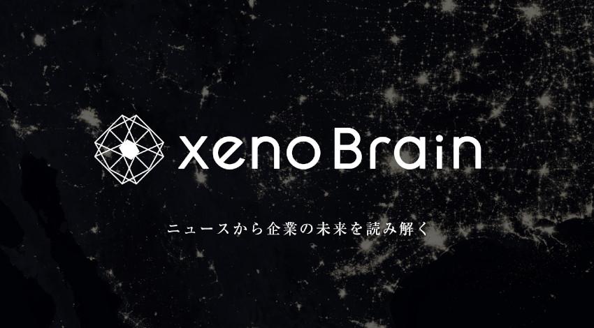 ゼノデータ・ラボ、ニュース解析で将来予測するAIサービス「xenoBrain」リリース