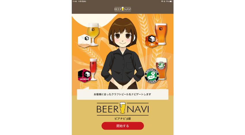 キリン、AI活用のクラフトビールナビゲーションサービス「ビアナビ」テスト展開開始