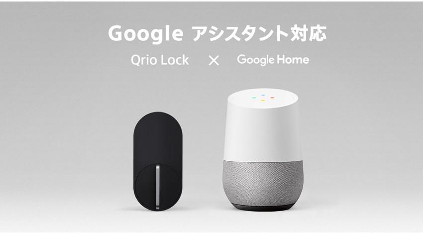 Qrioのスマートロック「Qrio Lock」がGoogleアシスタント対応、声で自宅の鍵を施錠可能に