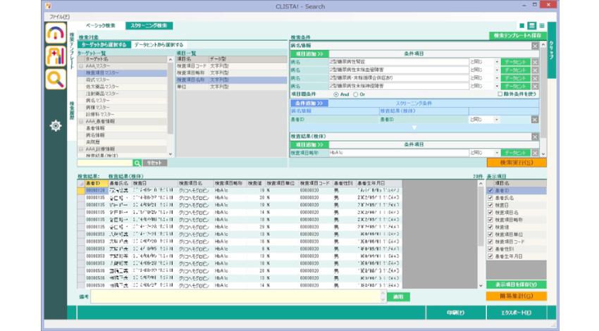 医用工学研究所の病院向けデータウェアハウス「CLISTA!アプライアンス」、ウイングアーク1stのBIダッシュボードを採用