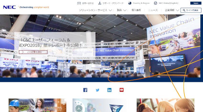 NEC、オープンAPI活用の産業横断イノベーション研究会「API Economy Initiative」を発足