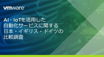 ヴイエムウェア、AI・IoTを活用した自動化サービスの利用に日本人は前向き・寛容と発表