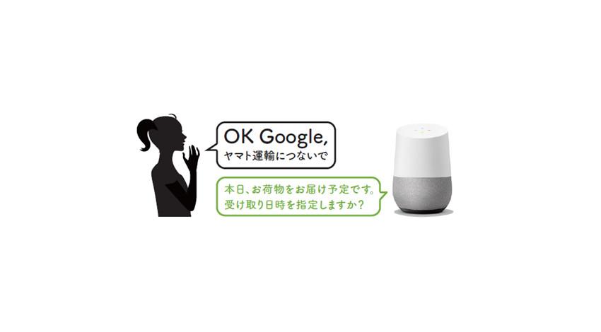 ヤマト運輸、「Google Home」に話しかけて宅急便の届け日時を変更