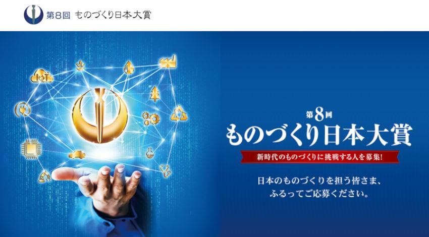 経産省、第8回「ものづくり日本大賞」の募集を開始