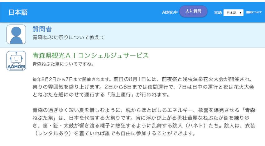 木村情報技術、問い合わせにAIが自動応答する「青森県観光AIコンシェルジュサービス」実証実験開始