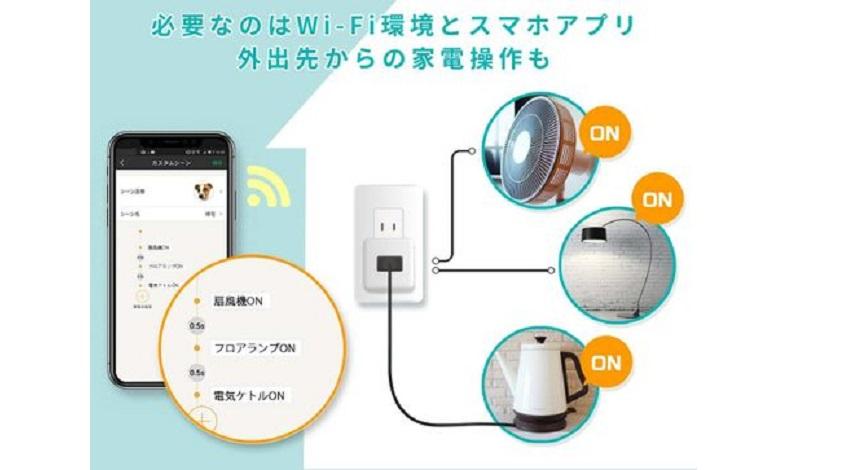 リンクジャパン、IT知識不要で家電をスマホや声でON/OFFできる「ePlug」販売開始
