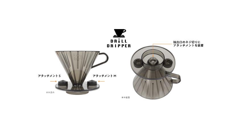 KOANDRO、AIで自分好みのコーヒーが楽しめる「ドリップアナライザー」発表