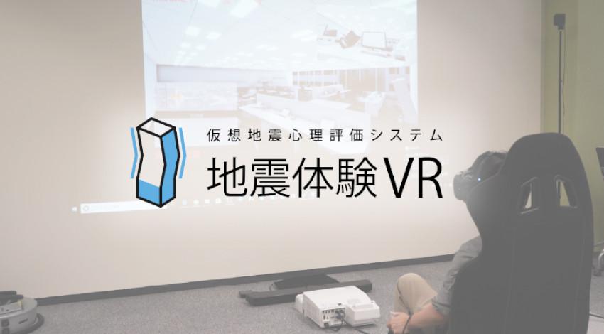 日建設計とジオクリエイツ、「地震体験VR」を共同開発
