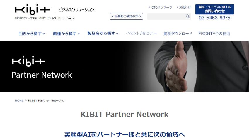 FRONTEO、実務型AIをパートナーと共同で推進する「KIBIT Partner Network」を提供開始