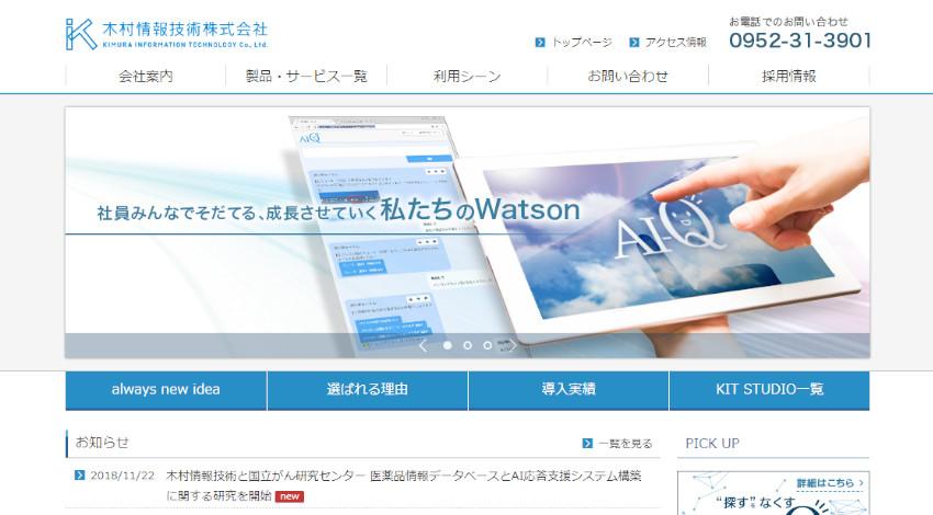 木村情報技術と国立がん研究センター、医薬品情報データベース・AI質疑応答支援システム構築の研究を開始