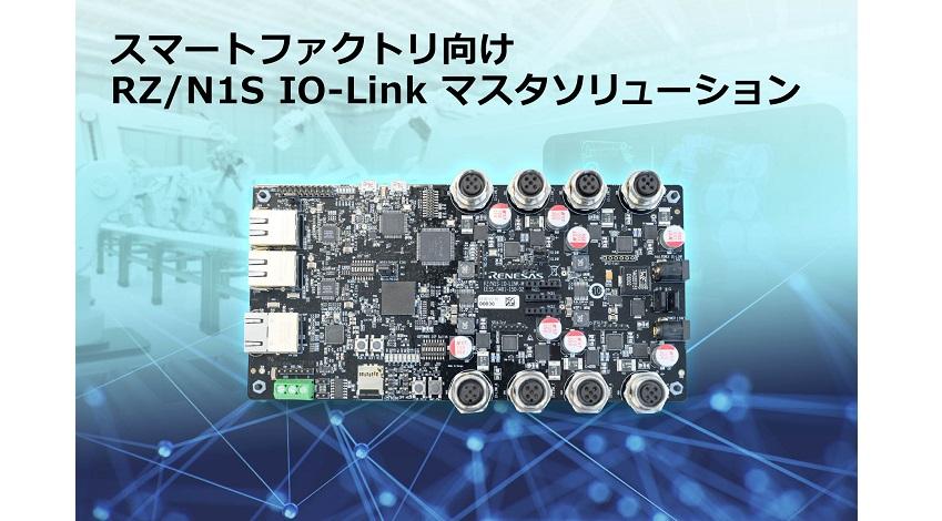 ルネサス、スマートファクトリ向けRZ/N1S IO-Linkマスタソリューションを提供開始