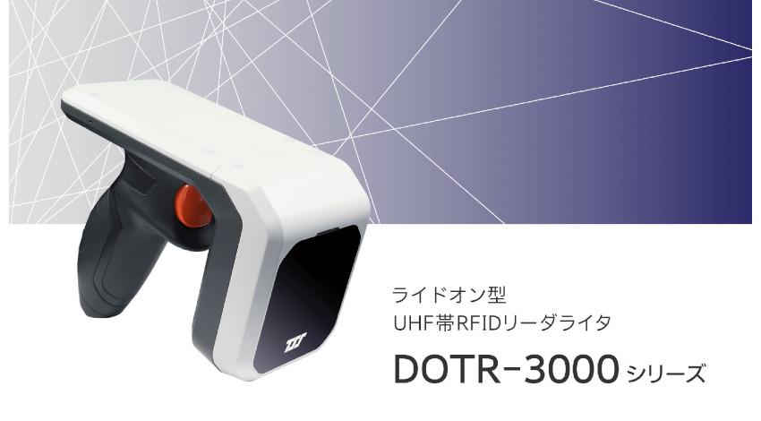 東北システムズ・サポート、ペアリング端末が選べるライドオン型UHF帯RFIDリーダライタ「DOTR-3000シリーズ」発売