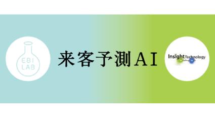 インサイトテクノロジー、気象データ・過去の実績から翌日の来客数と注文数を予測『来客予測AI』