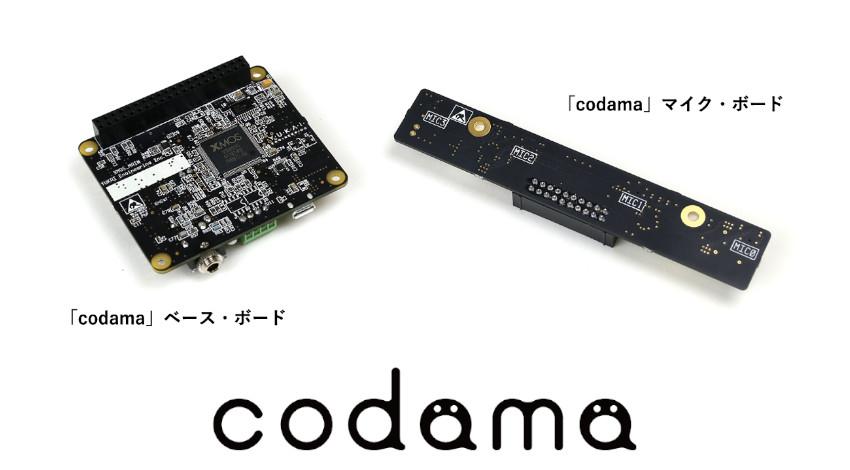 ユカイ工学とNTTドコモ、XMOSボイス・テクノロジー採用の音声対話開発キット「codama」を共同開発