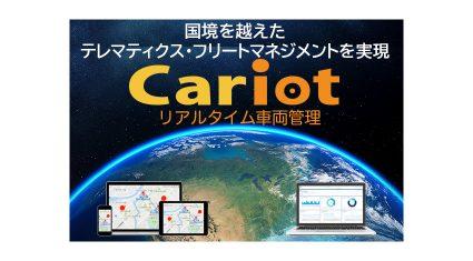 フレクトとKDDIアメリカ、リアルタイム車両管理「Cariot」をアメリカで展開