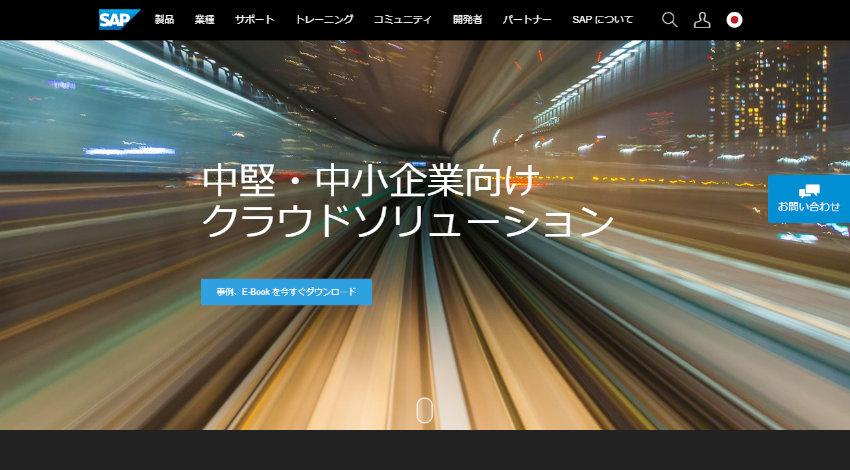 SAPジャパン、デジタル変革推進の場「SAP Leonardo Center Tokyo」の開設決定