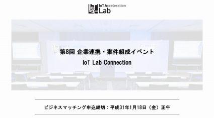 IoTNEWS_topIoTlabConnection
