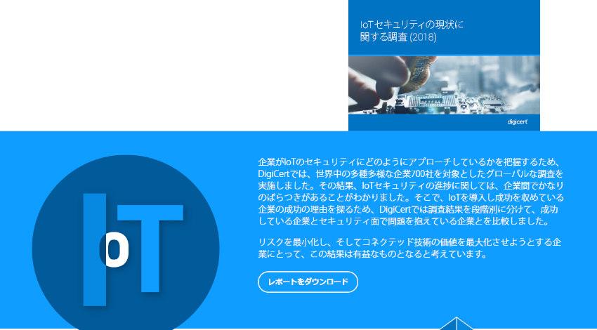 デジサート、IoTのセキュリティ関連での損失が2年で90億円の企業があったと「IoTセキュリティ調査」発表