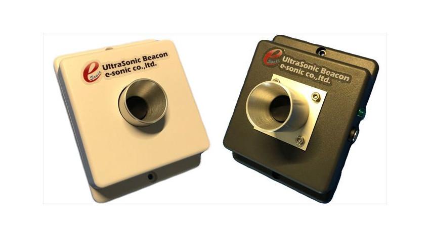 イーソニック、「指向性超音波ビーコン」による屋内測位ソリューションを提供開始