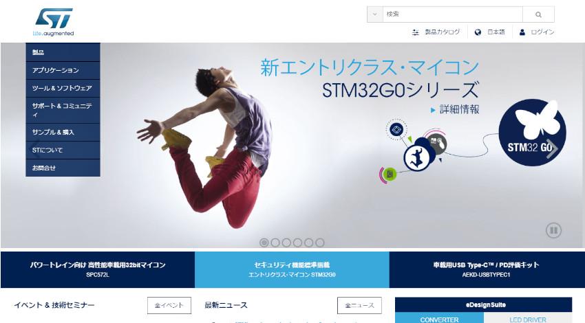 STマイクロエレクトロニクス、Amazon FreeRTOSのサポートを拡充するSTM32用スタータ・キットを発表