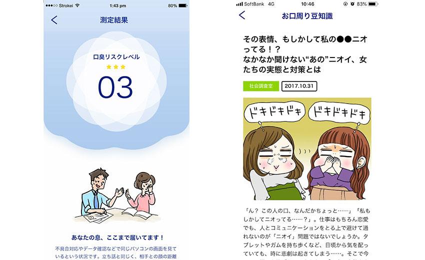 口腔ケア×AIで実現、口臭リスクを判定するスマートフォンアプリ「RePERO」 ―ライオンイノベーションラボ インタビュー【第2回】