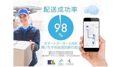 東京大学、AIとスマートメーター活用で不在配送の9割削減を可能に