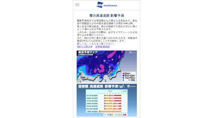ウェザーニューズがNEXCO東日本など6社と連携、大雪情報や高速道路の通行止め予測を配信