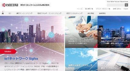京セラコミュニケーションシステム、AI活用の画像処理技術力強化のためRistをグループ会社に