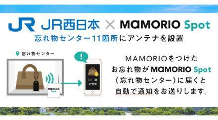 JR西日本とMAMORIO、IoT忘れ物自動通知サービスを開始