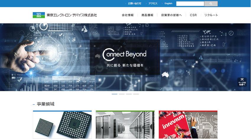 東京エレクトロンデバイスとぷらっとホーム、セキュアなIoTシステム構築を支援