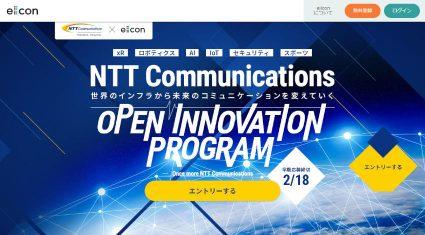 NTTコミュニケーションズ、デジタルトランスフォーメーション加速に向けオープンイノベーションプログラムを開始