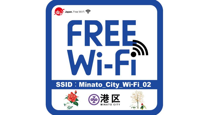 三井不動産リアルティ・NTT東日本など、ICT機能付高機能自動販売機の設置で「Minato City Wi-Fi」を拡大