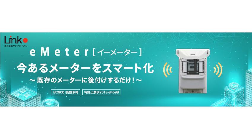リンクジャパン、ガスと水道メーターのスマート化を実現する遠隔検針システム「eMeter」発売