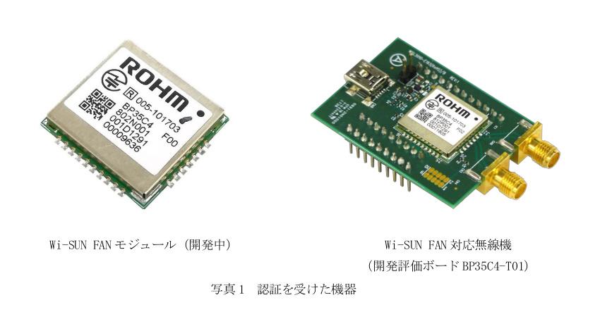 京都大学・日新システムズ・ローム、国際無線通信規格Wi-SUN FANの認証を取得