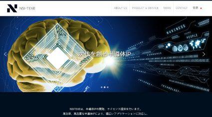 デンソーグループのエヌエスアイテクス、自動運転技術の実現に向けて高性能半導体EPUを開発するquadric.ioに出資