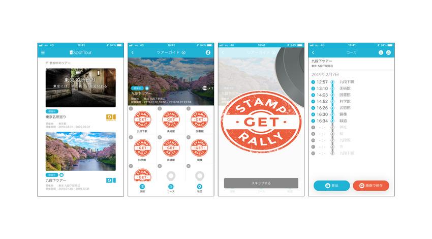 ボクシーズ、アプリが地域の魅力を案内するデジタル観光ツアーアプリ「SpotTour」を開発