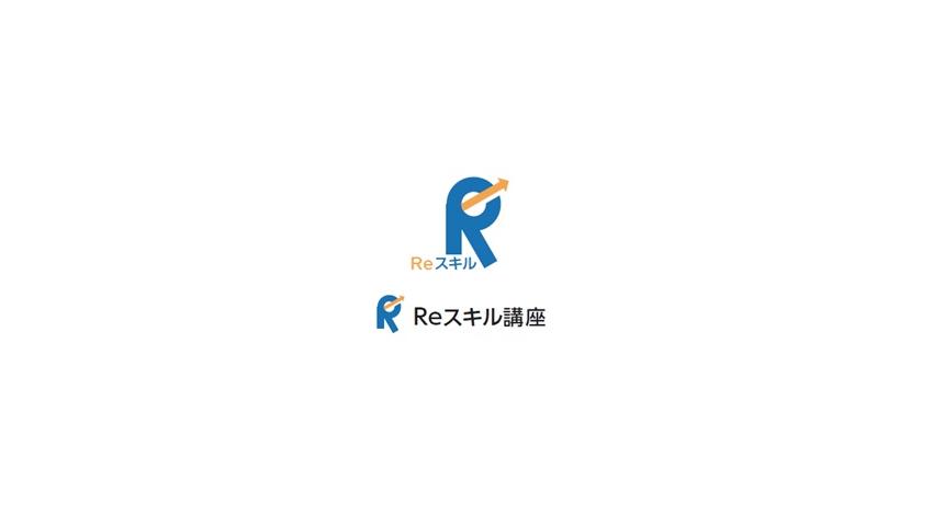 経産省、「第四次産業革命スキル習得講座認定制度」の認定希望講座の申請受付を開始